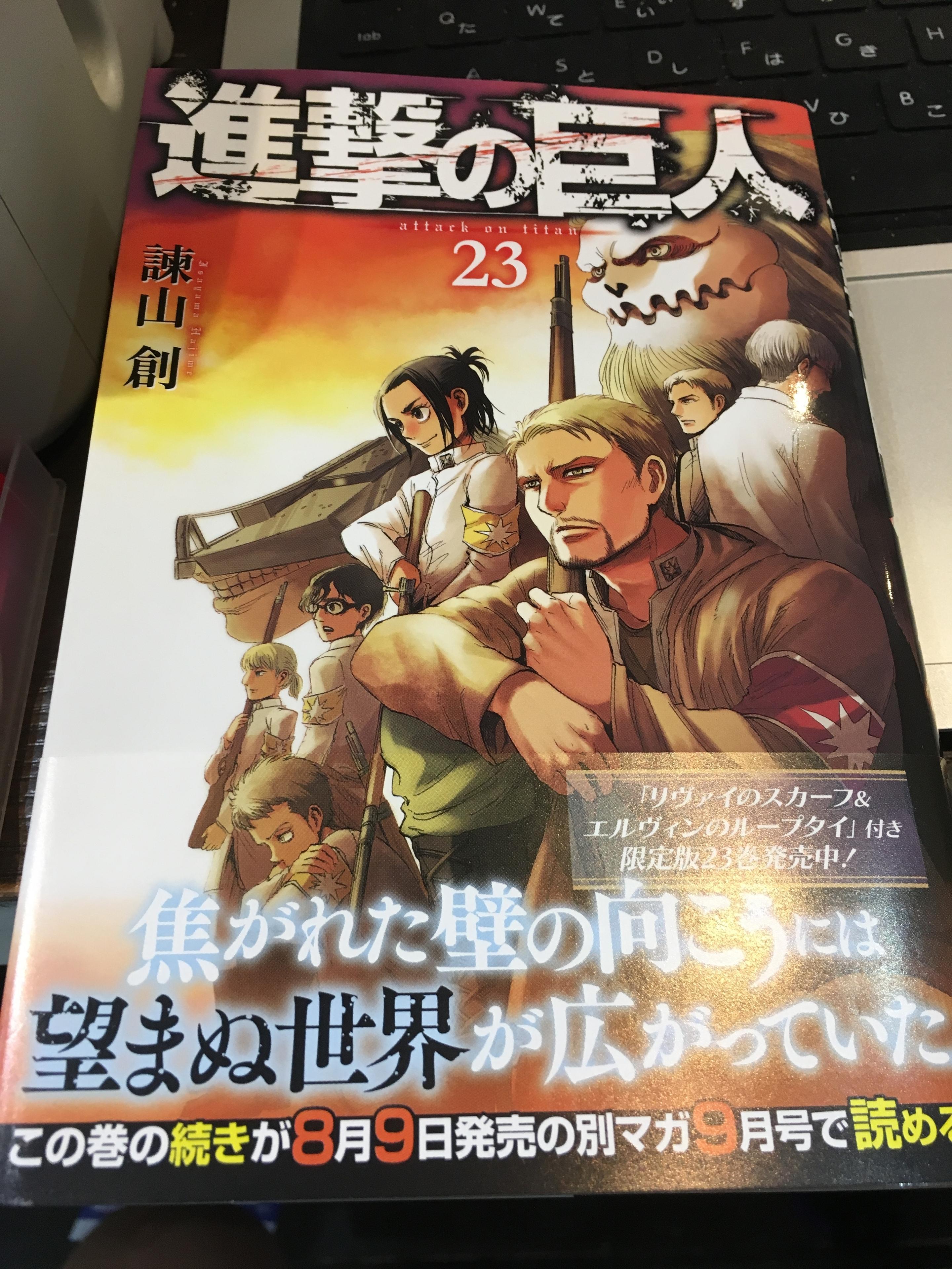 新宿で進撃の巨人を読みながらカットができる美容院 セイヴィアン
