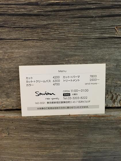 紹介カード 新宿 美容室