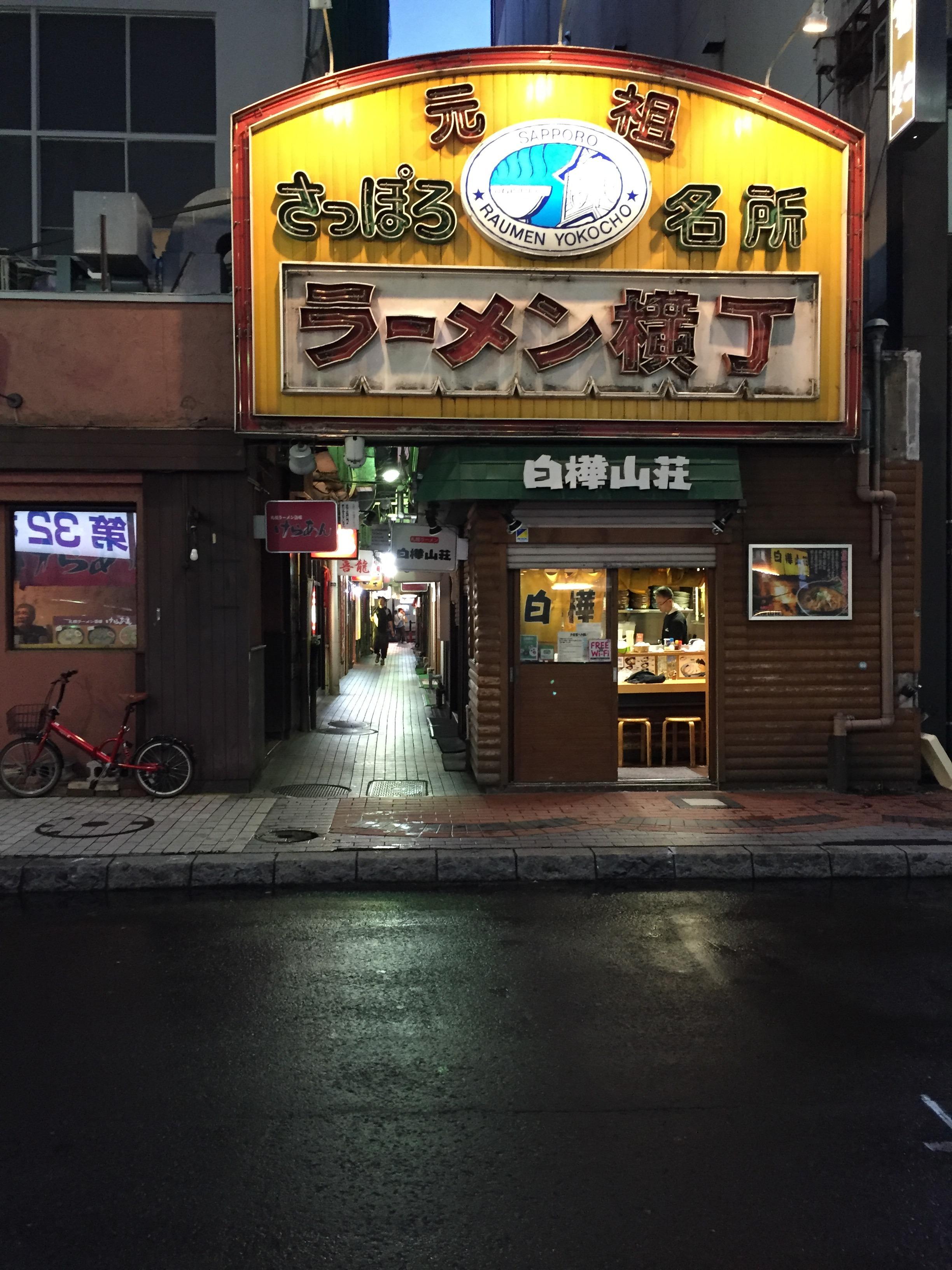 新宿のラーメン美容師