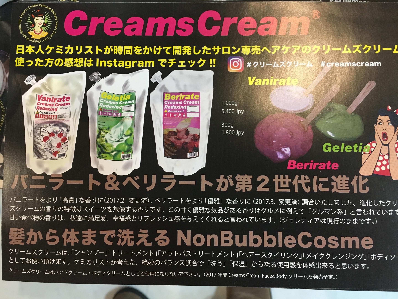 新宿歌舞伎町 西武新宿 すぐの美容院 セイヴィアン クリームズクリーム 始めました!