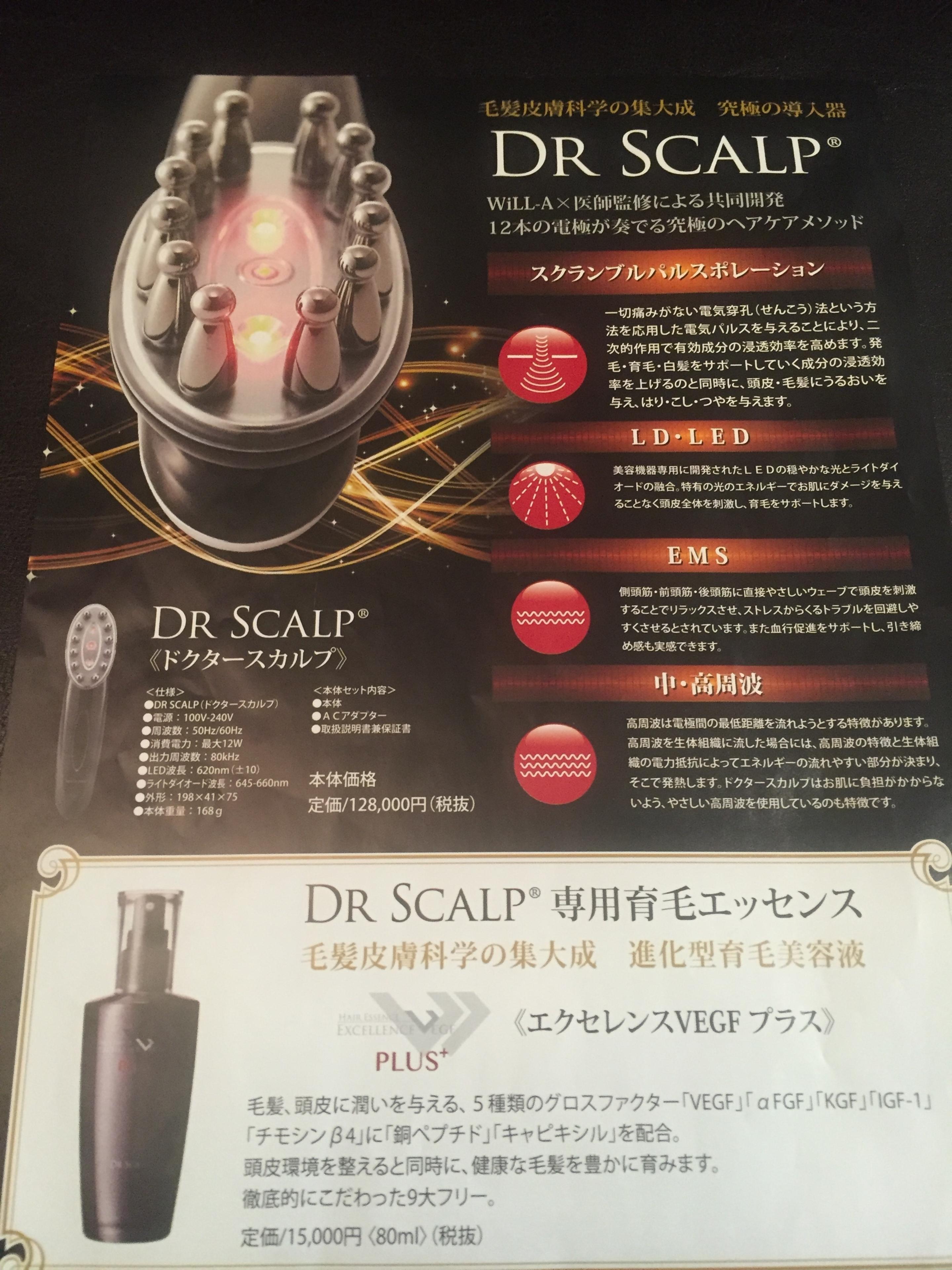 新宿でDrスカルプが出来る美容室
