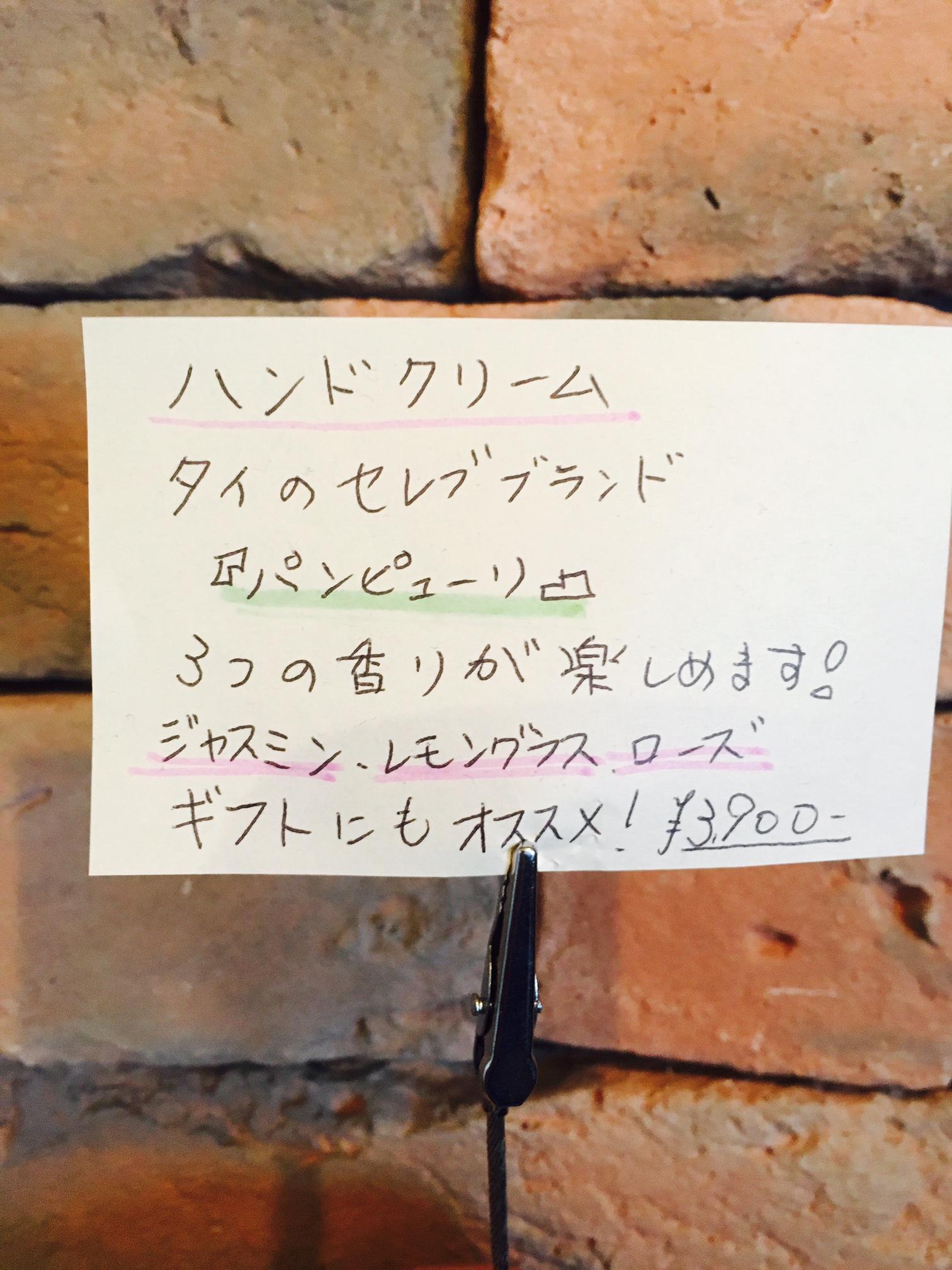 新宿歌舞伎町の美容院セイヴィアンオススメハンドクリーム パンピューリ